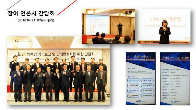 명품팜 참여 언론사 간담회_160223.jpg